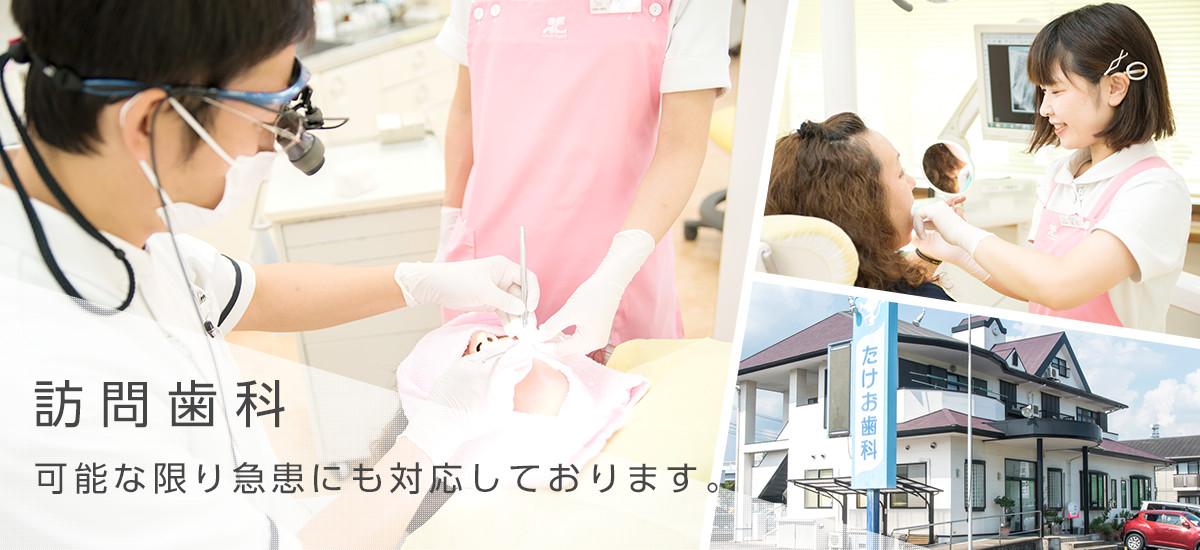 訪問歯科 可能な限り急患にも対応しております。